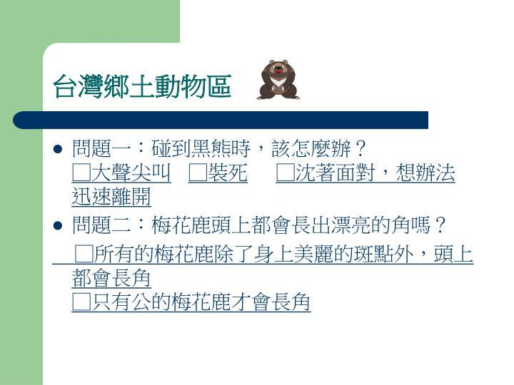 台灣鄉土動物區