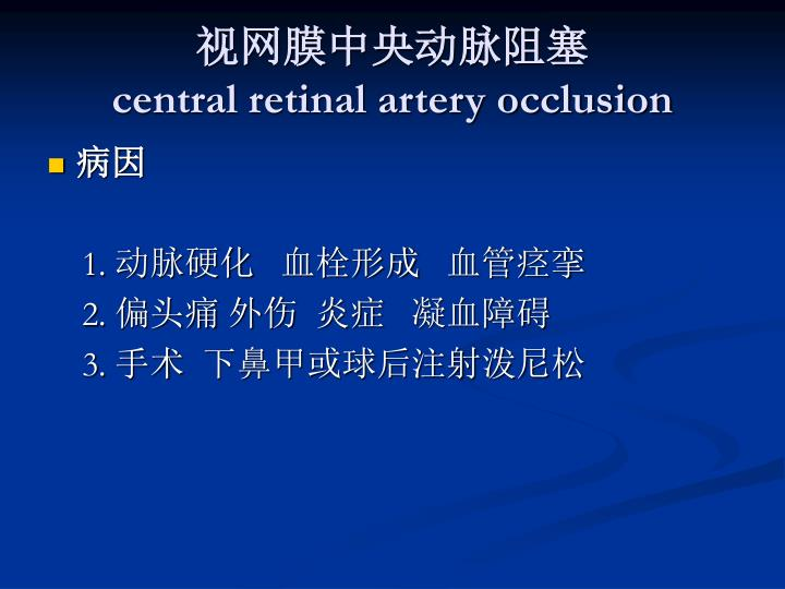视网膜中央动脉阻塞