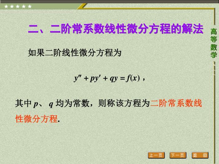 二、二阶常系数线性微分方程的解法