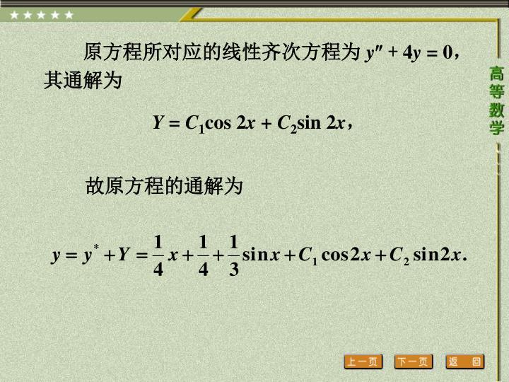 原方程所对应的线性齐次方程为