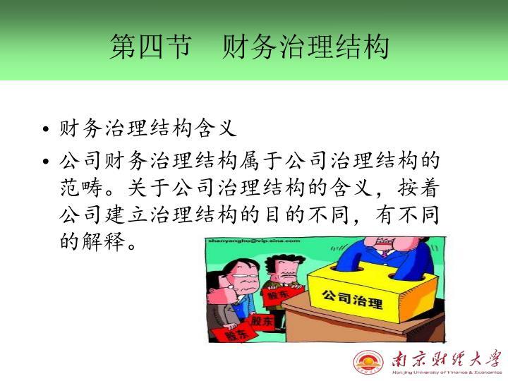 第四节  财务治理结构