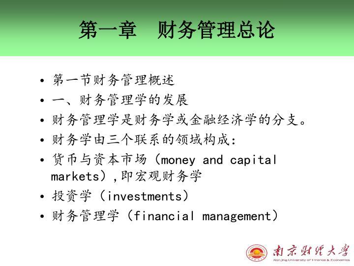 第一章  财务管理总论