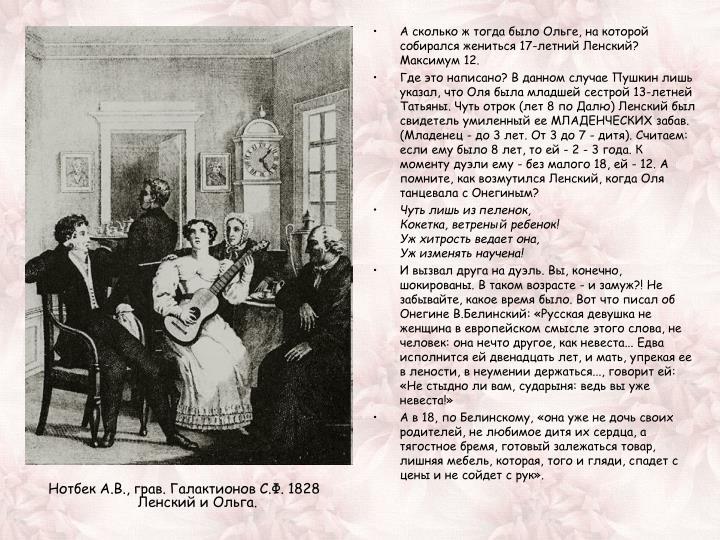 А сколько ж тогда было Ольге, на которой собирался жениться 17-летний Ленский? Максимум 12.