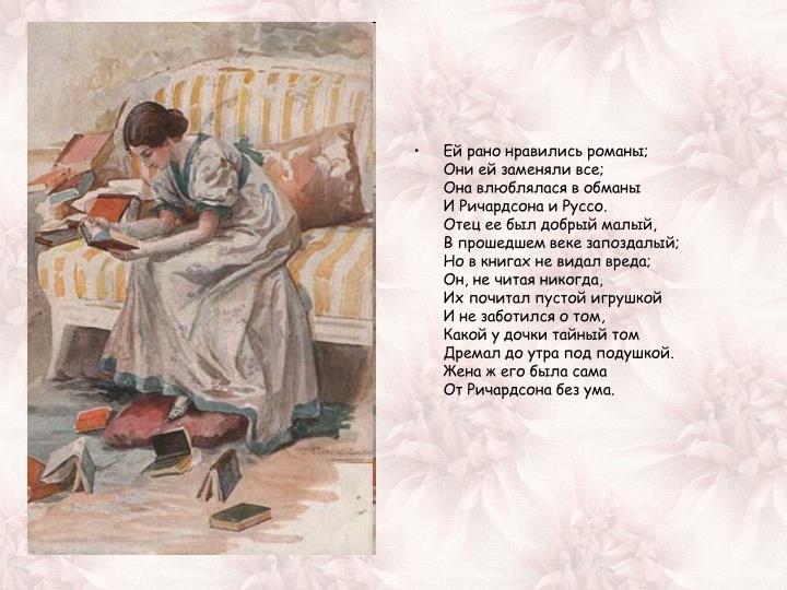 Ей рано нравились романы;