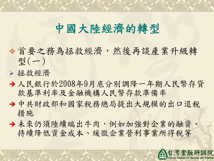 中國大陸經濟的轉型