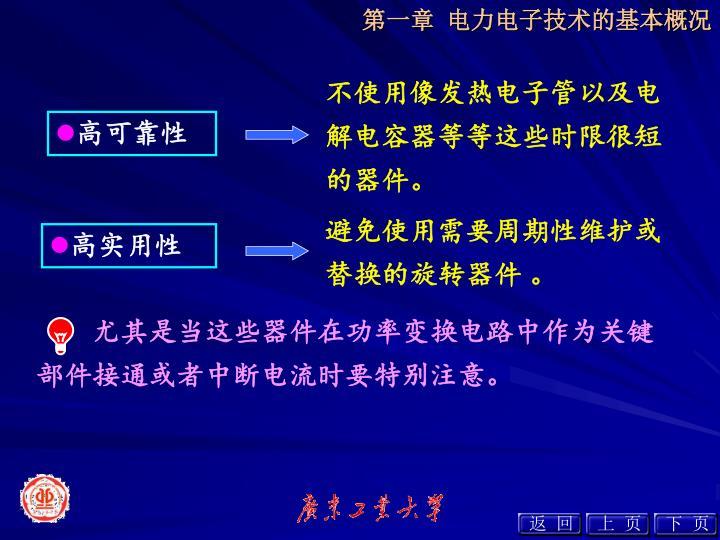 第一章 电力电子技术的基本概况