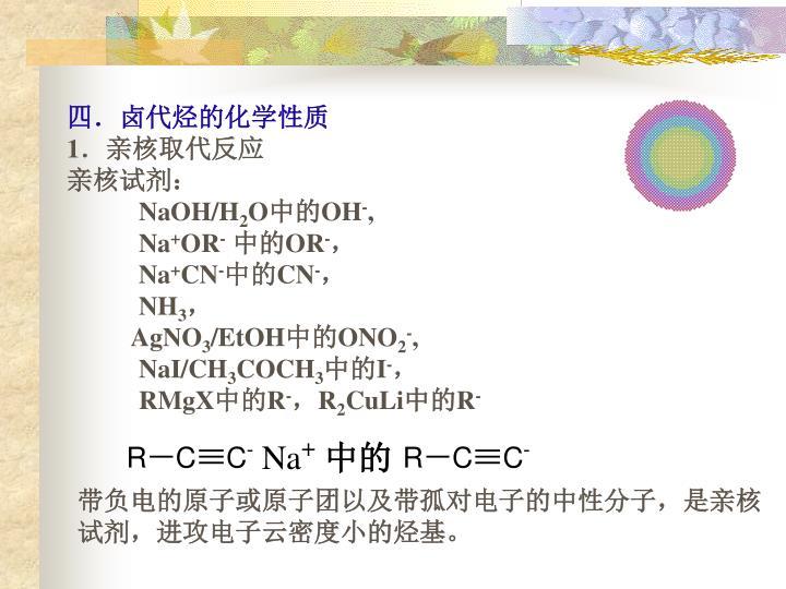 四.卤代烃的化学性质