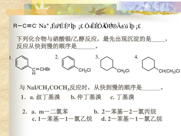 下列化合物与硝酸银