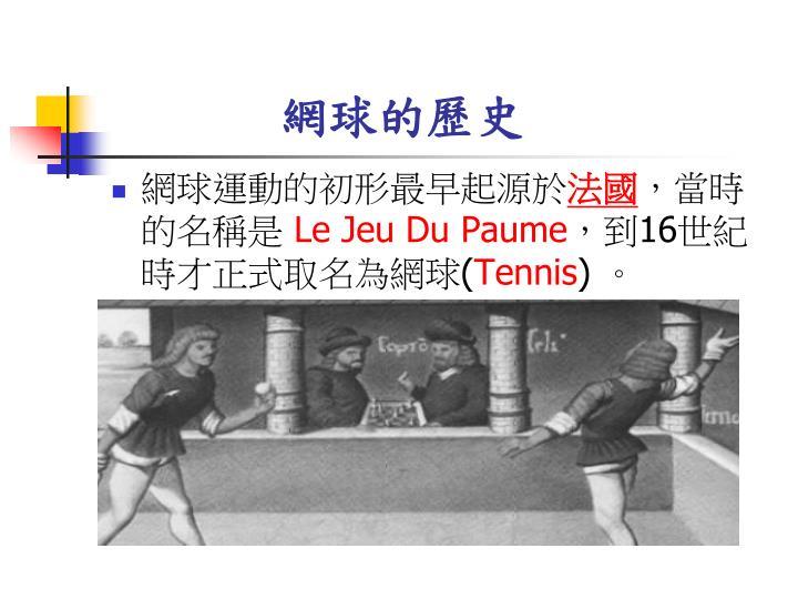 網球的歷史