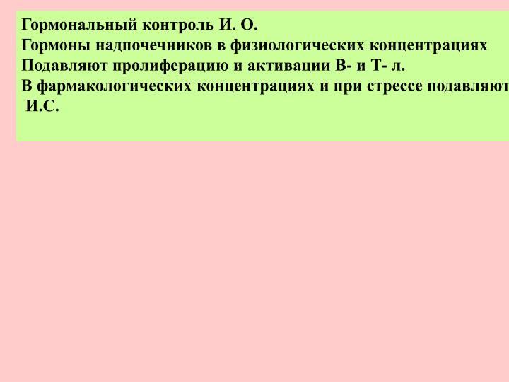 Гормональный контроль И. О.