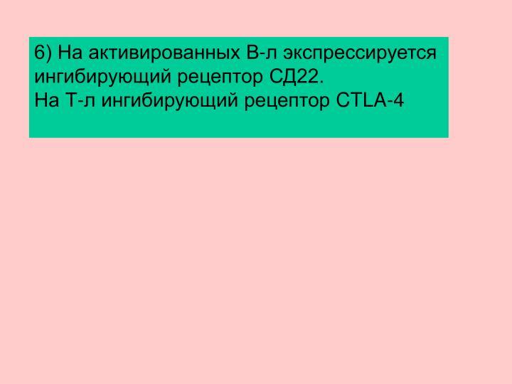 6) На активированных В-л экспрессируется