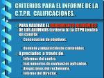 criterios para el informe de la c t p r calificaciones2