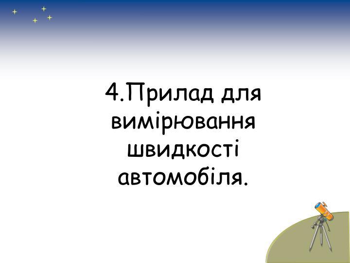 4.    .