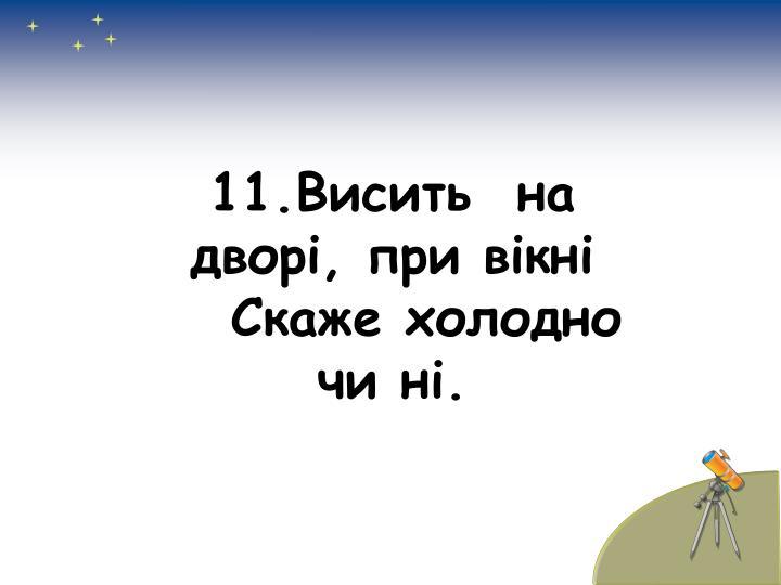 11.   ,