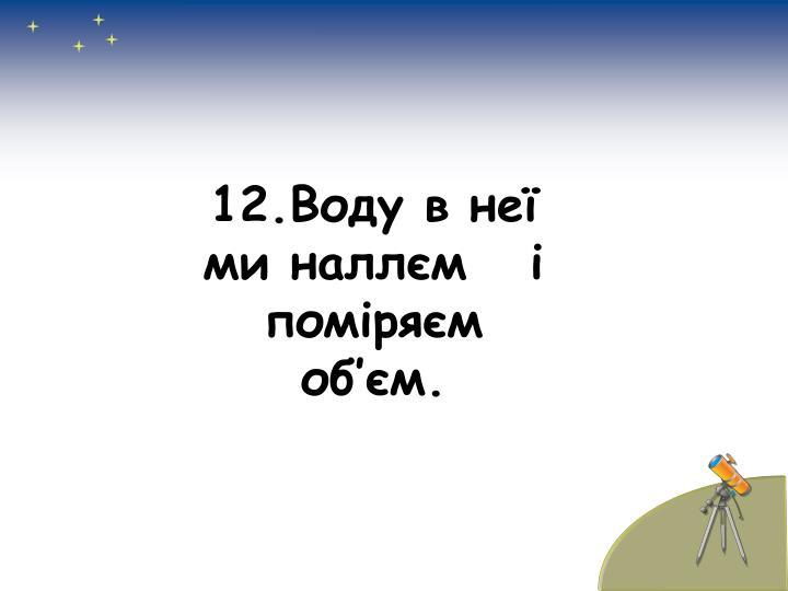 12.          .