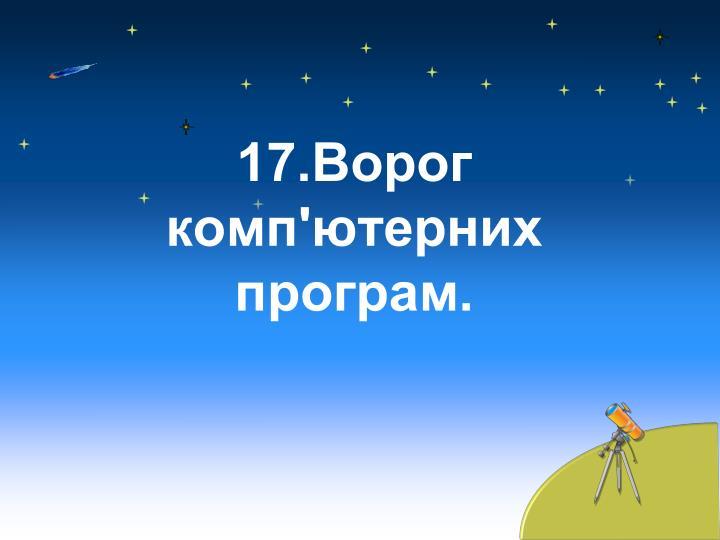 17. ' .