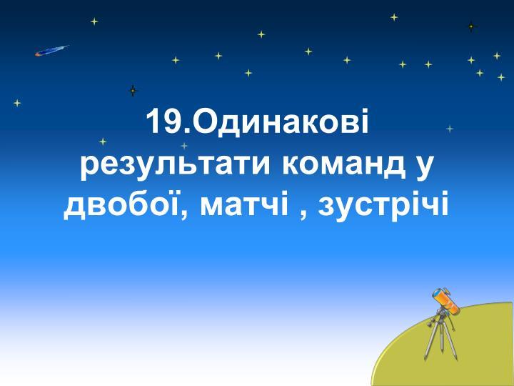 19.    ,  ,