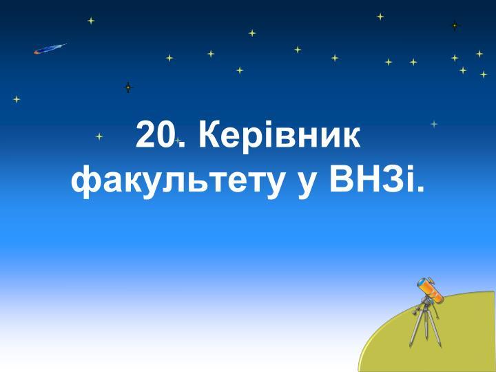 20.    .