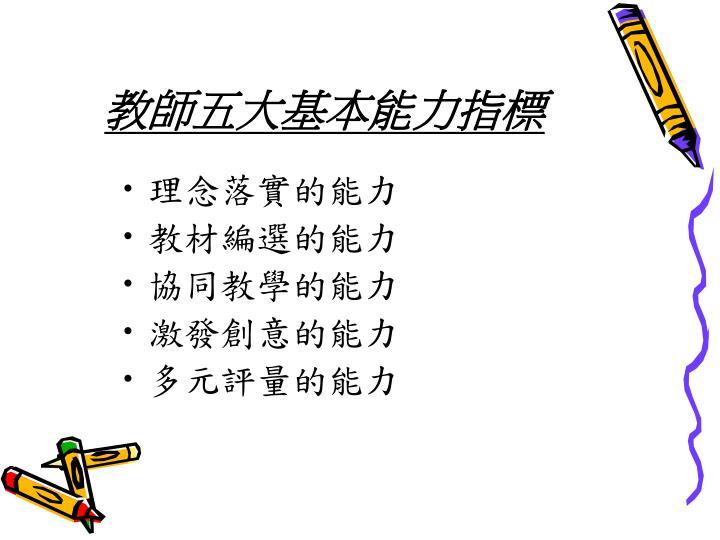 教師五大基本能力指標