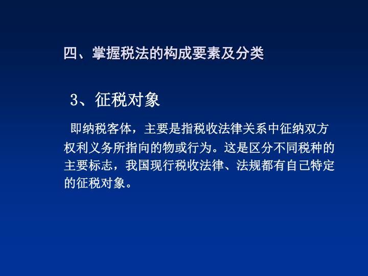 四、掌握税法的构成要素及分类