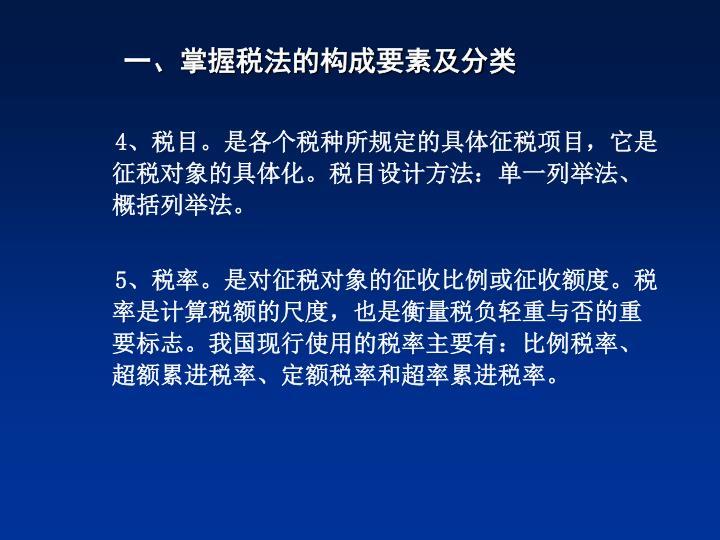 一、掌握税法的构成要素及分类