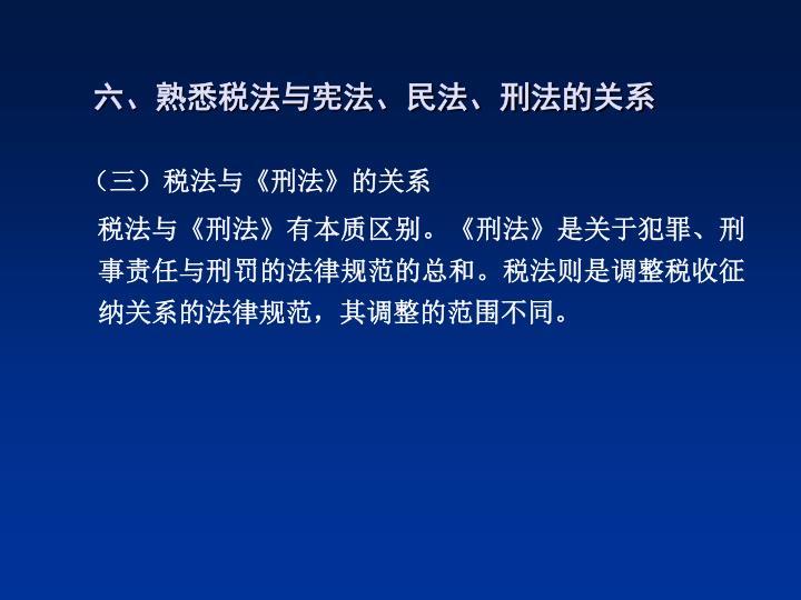 六、熟悉税法与宪法、民法、刑法的关系