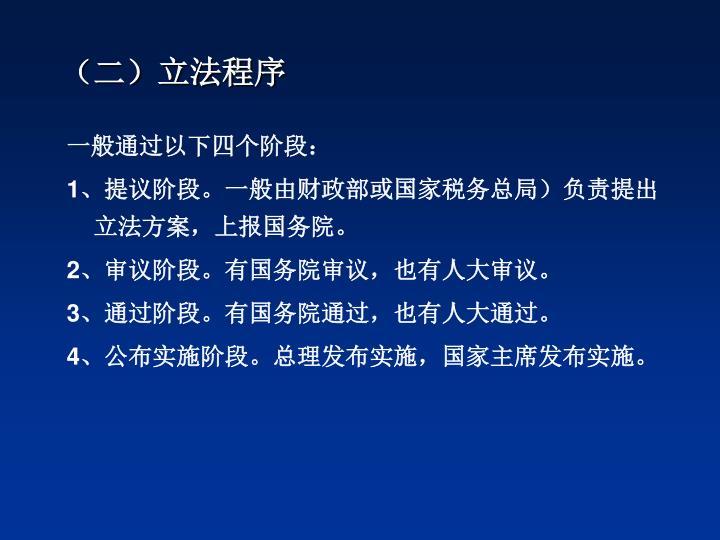 (二)立法程序