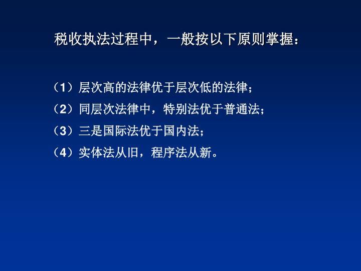 税收执法过程中,一般按以下原则掌握: