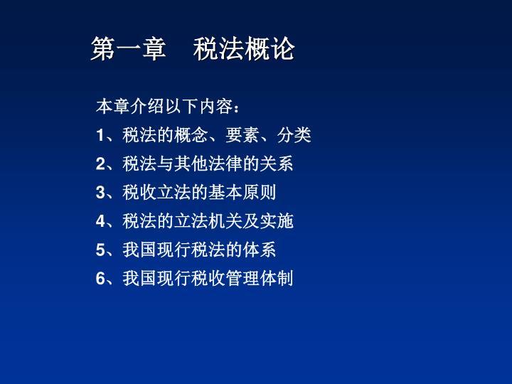 第一章  税法概论