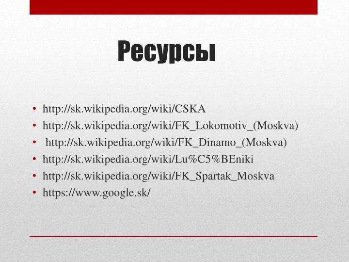 http://sk.wikipedia.org/wiki/CSKA
