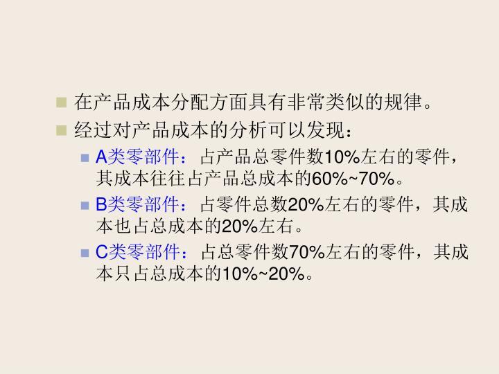 在产品成本分配方面具有非常类似的规律。