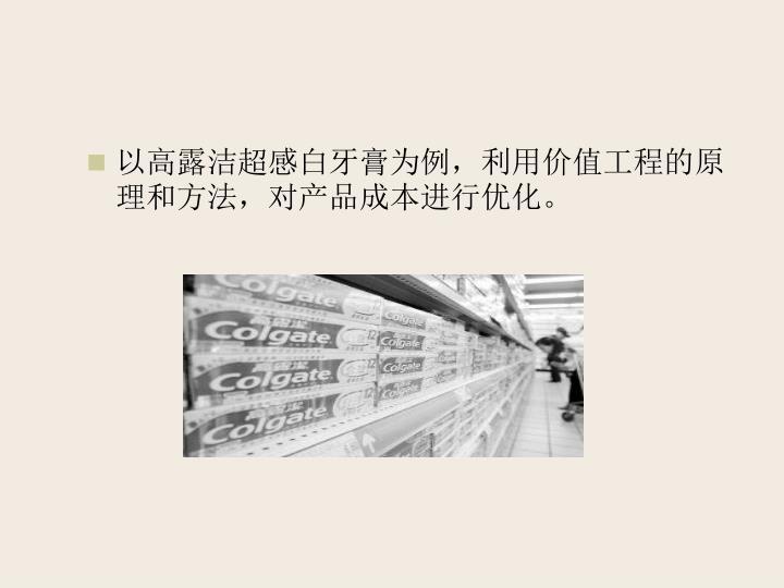 以高露洁超感白牙膏为例,利用价值工程的原理和方法,对产品成本进行优化。