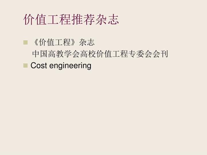 价值工程推荐杂志