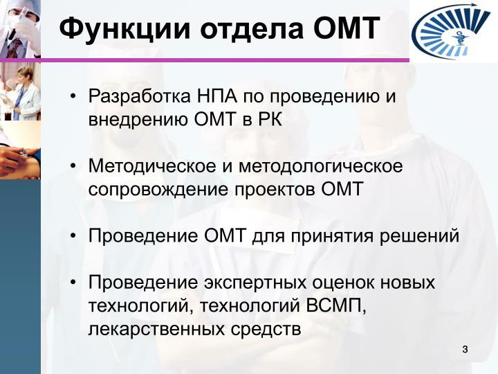 Функции отдела ОМТ