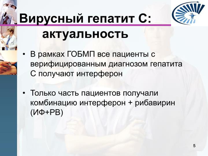 Вирусный гепатит С: актуальность