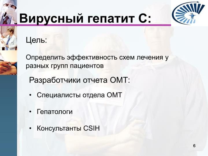 Вирусный гепатит С: