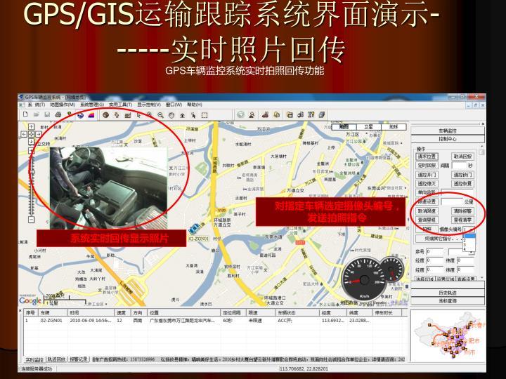 GPS/GIS
