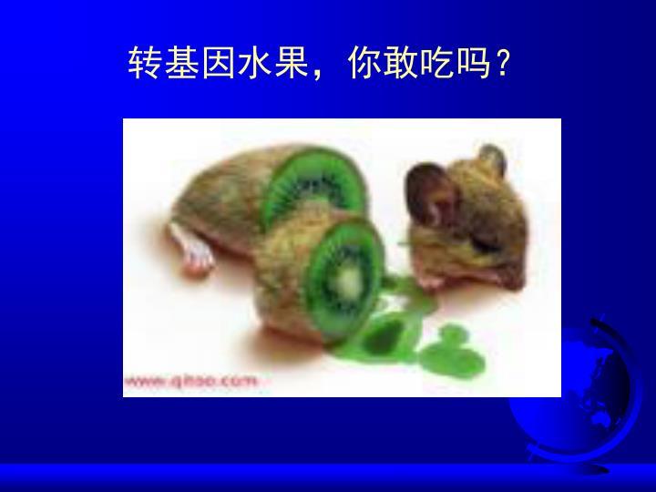 转基因水果,你敢吃吗?
