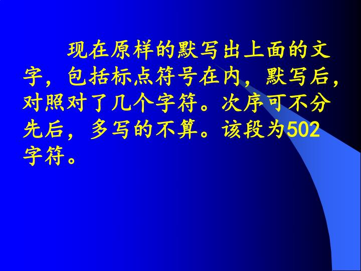 现在原样的默写出上面的文字,包括标点符号在内,默写后,对照对了几个字符。次序可不分先后,多写的不算。该段为