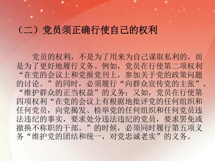 (二)党员须正确行使自己的权利