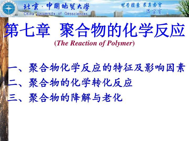 第七章 聚合物的化学反应