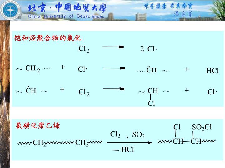 饱和烃聚合物的氯化