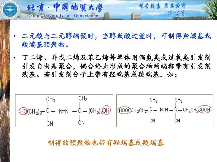 二元酸与二元醇缩聚时,当醇或酸过量时,可制得羟端基或羧端基预聚物。
