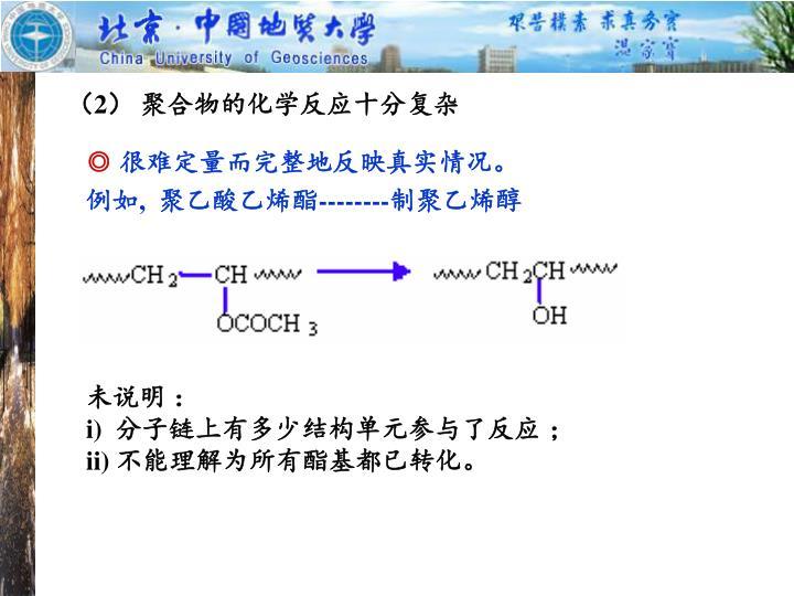(2) 聚合物的化学反应十分复杂