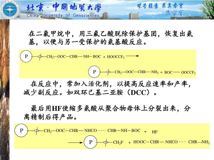 在二氯甲烷中,用三氟乙酸脱除保护基团,恢复出氨基,以便与另一受保护的氨基酸反应。