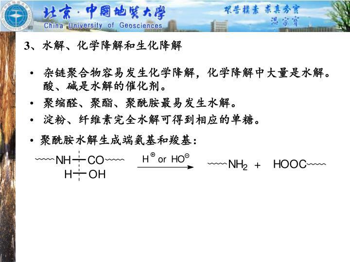 杂链聚合物容易发生化学降解,化学降解中大量是水解。酸、碱是水解的催化剂。