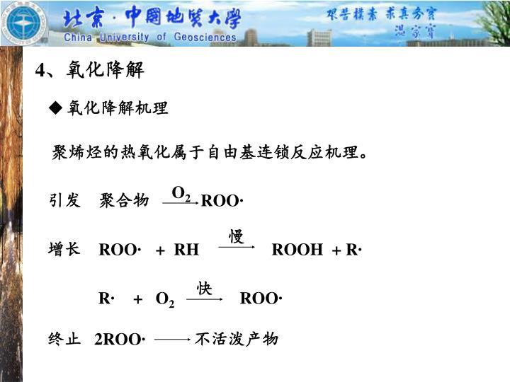 聚烯烃的热氧化属于自由基连锁反应机理。
