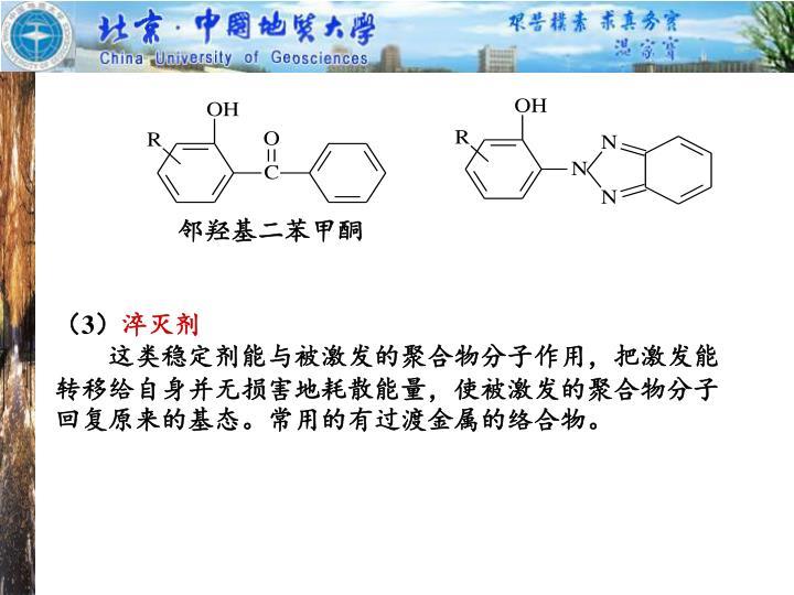 邻羟基二苯甲酮