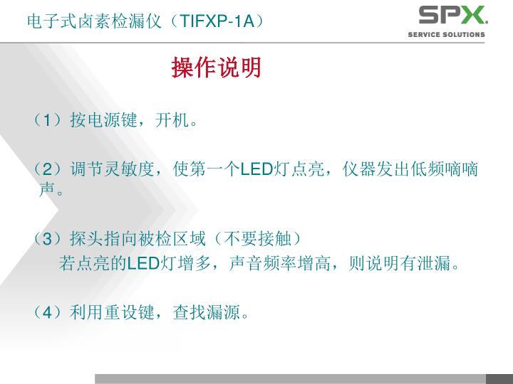 电子式卤素检漏仪(