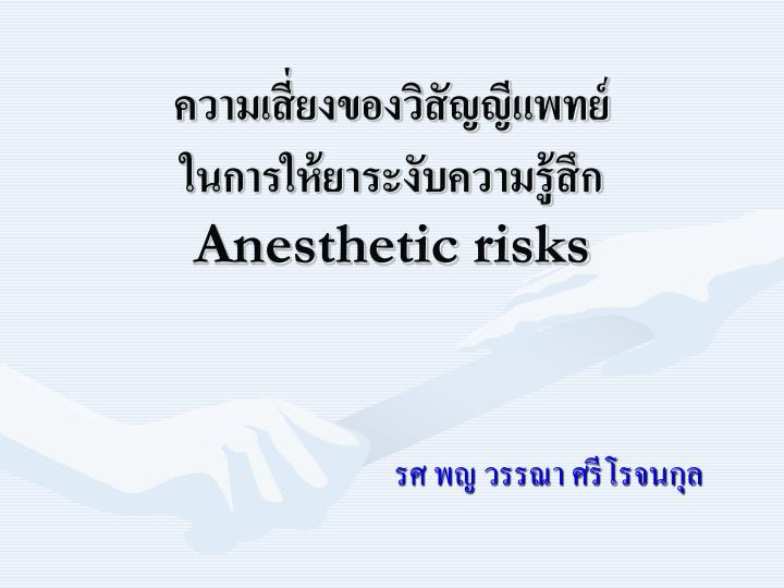 Anesthetic risks